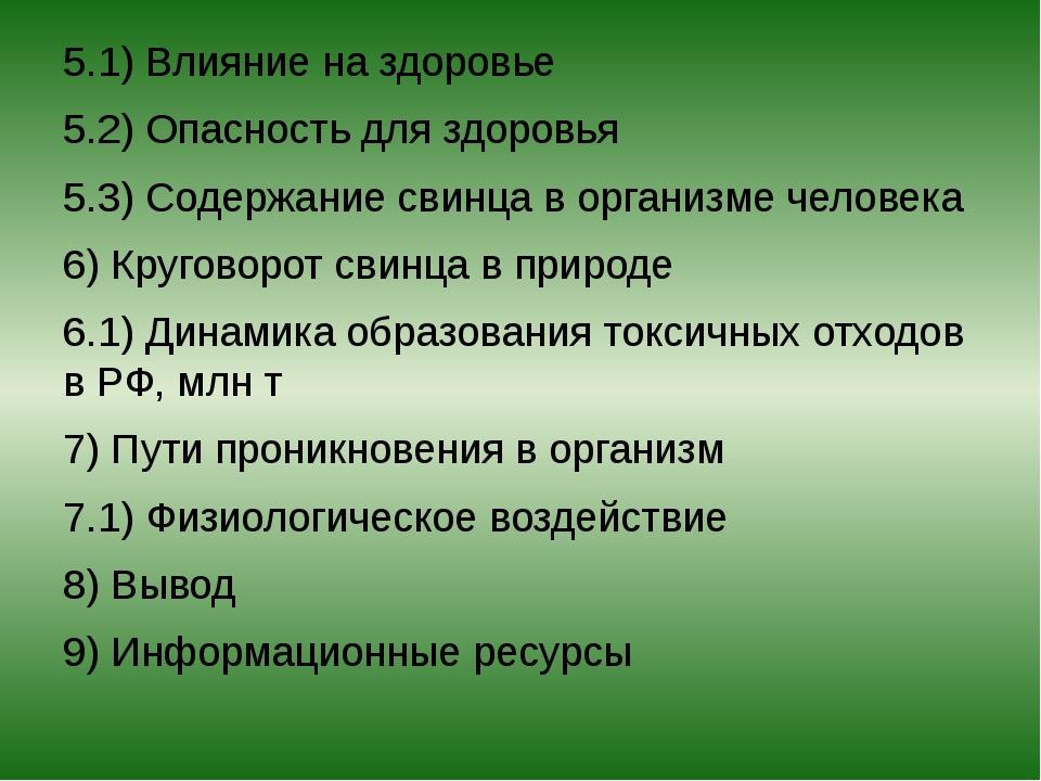 5.1) Влияние на здоровье 5.2) Опасность для здоровья 5.3) Содержание свинца в...