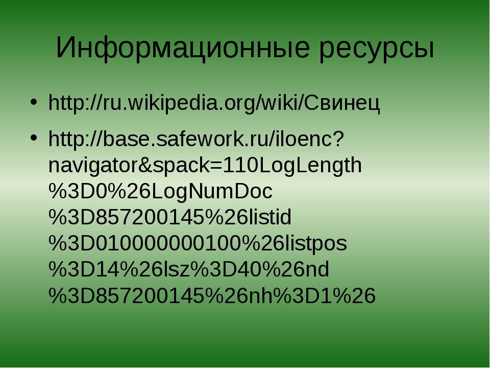 Информационные ресурсы http://ru.wikipedia.org/wiki/Свинец http://base.safewo...