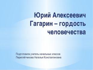 Подготовила учитель начальных классов Переплётчикова Наталья Константиновна Ю