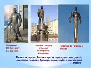 Во многих городах России и других стран существуют улицы, проспекты, площади,