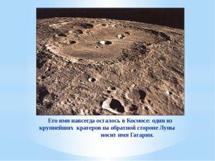 Его имя навсегда осталось в Космосе: один из крупнейших кратеров на обратной