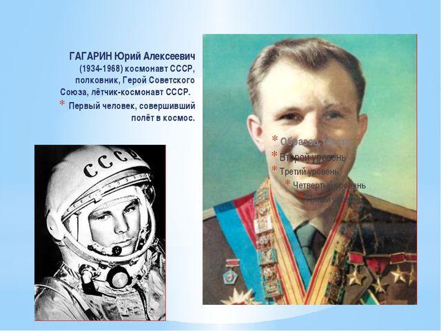 ГАГАРИН Юрий Алексеевич (1934-1968) космонавт СССР, полковник, Герой Советско...
