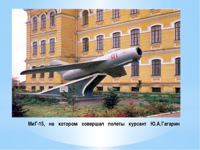 МиГ-15, на котором совершал полеты курсант Ю.А.Гагарин