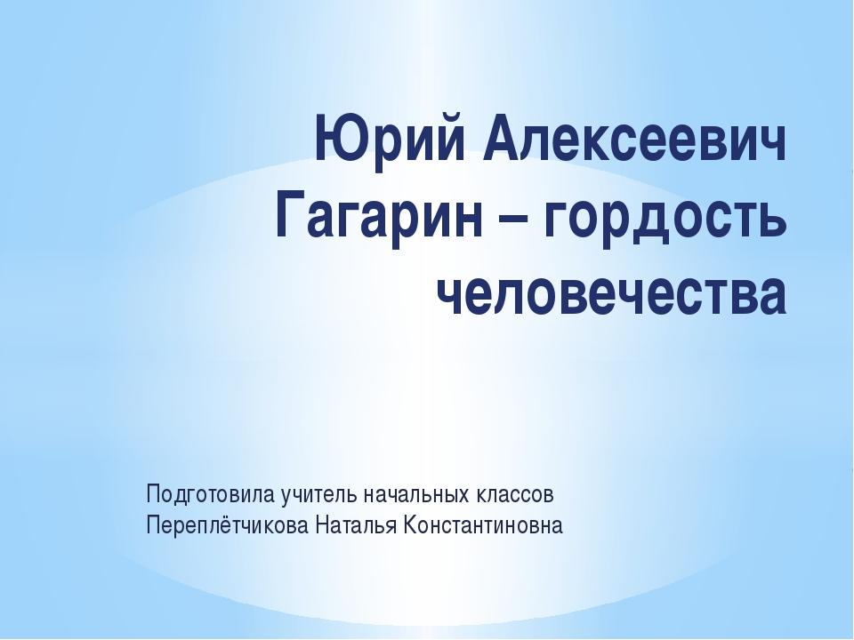 Подготовила учитель начальных классов Переплётчикова Наталья Константиновна Ю...