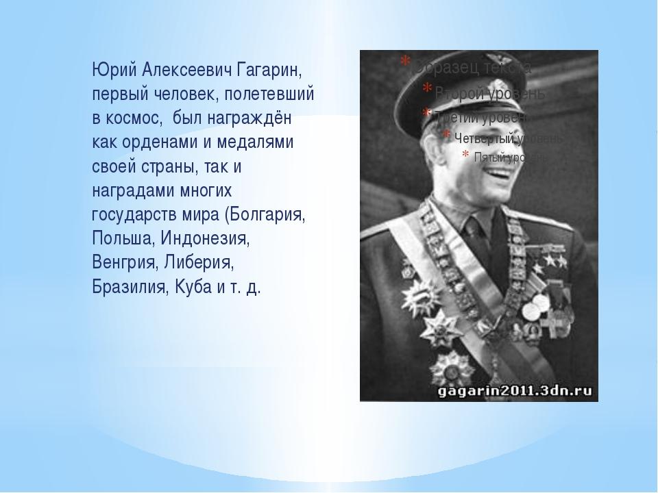 Юрий Алексеевич Гагарин, первый человек, полетевший в космос, был награждён к...