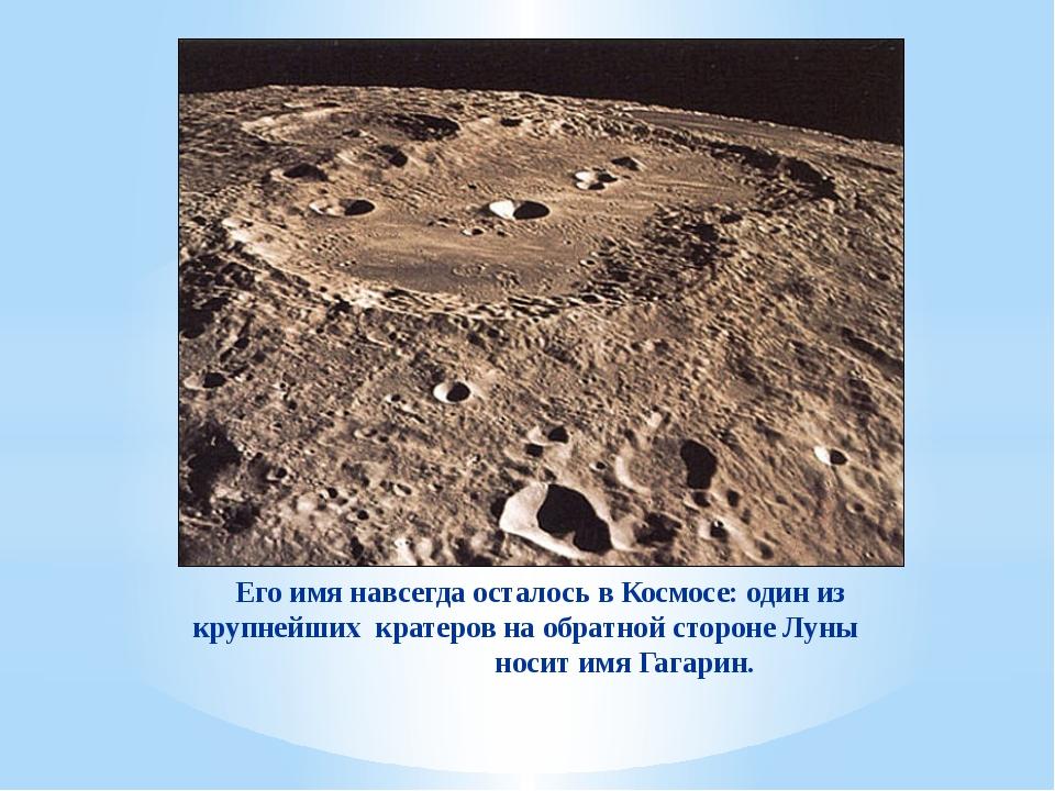 Его имя навсегда осталось в Космосе: один из крупнейших кратеров на обратной...