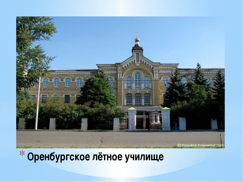 Оренбургское лётное училище