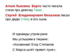 Агния Львовна Барто часто писала стихи про девочку Таню. Сергей Владимирович