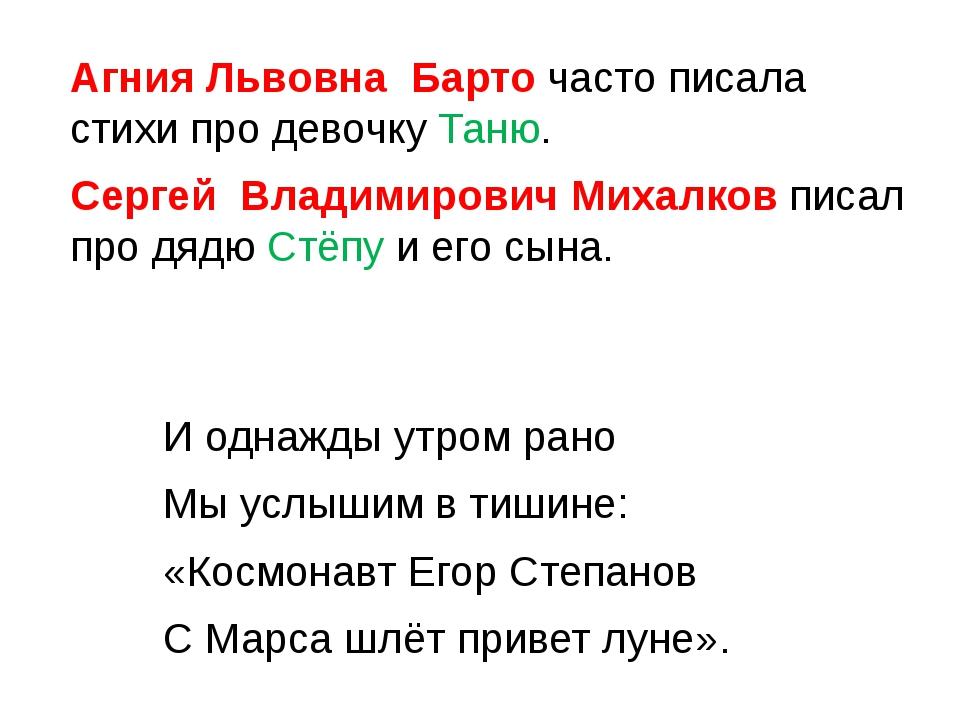 Агния Львовна Барто часто писала стихи про девочку Таню. Сергей Владимирович...