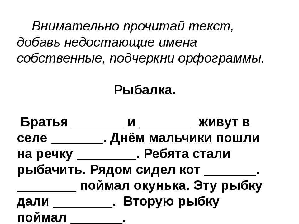 Внимательно прочитай текст, добавь недостающие имена собственные, подчеркни...