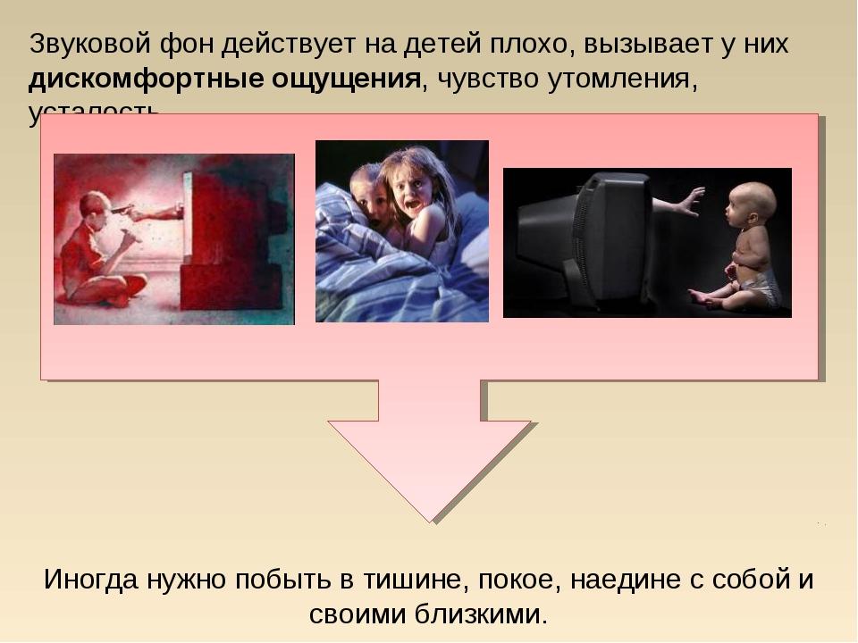 Звуковой фон действует на детей плохо, вызывает у них дискомфортные ощущения,...