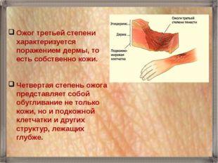 Ожог третьей степени характеризуется поражением дермы, то есть собственно кож