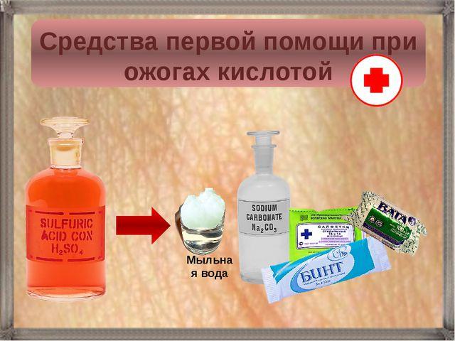 Средства первой помощи при ожогах кислотой Мыльная вода