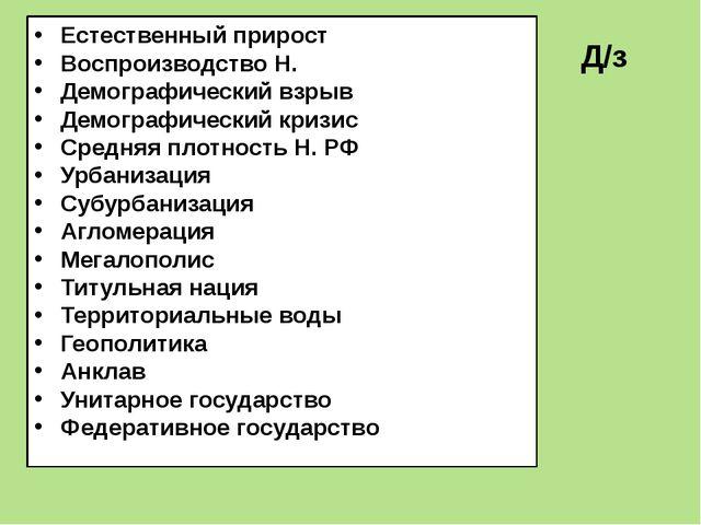 Естественный прирост Воспроизводство Н. Демографический взрыв Демографически...