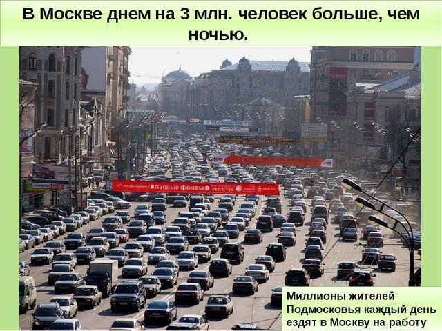Миллионы жителей Подмосковья каждый день ездят в Москву на работу В Москве дн...