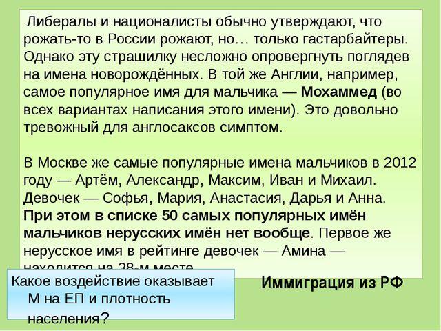 Либералы и националисты обычно утверждают, что рожать-то в России рожают, но...