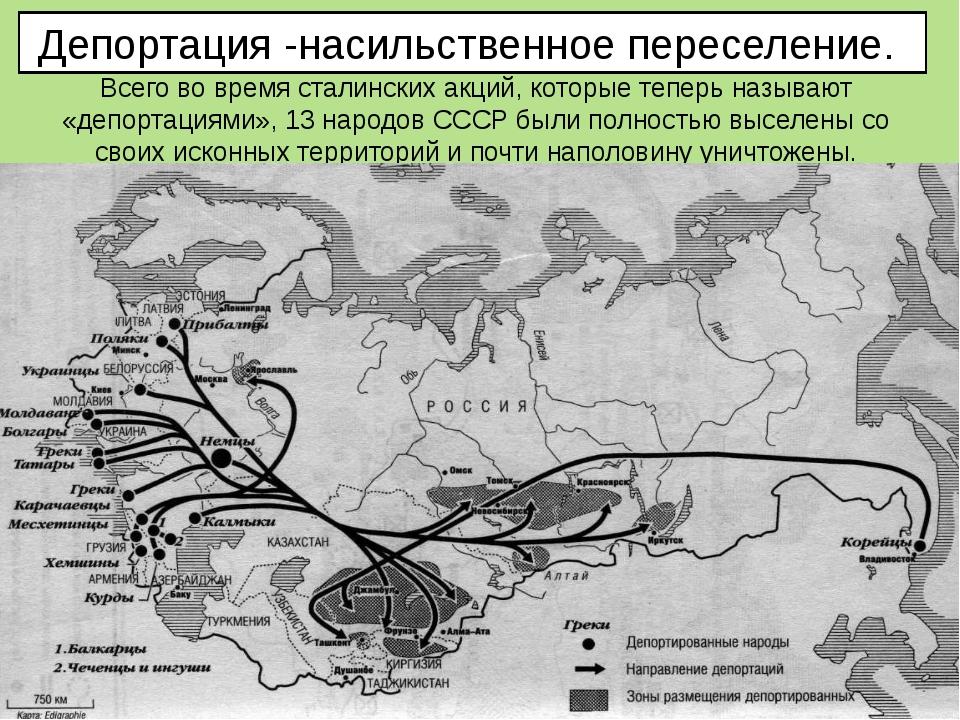 Депортация -насильственное переселение. Всего во время сталинских акций, кото...