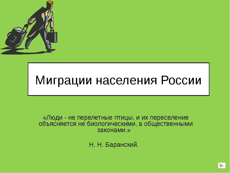 Миграции населения России «Люди - не перелетные птицы, и их переселение объяс...