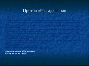 Притча «Разгадка сна» Один восточный властелин увидел страшный сон, будто у н