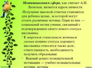 Мотивационная сфера, как считает А.Н. Леонтьев, является ядром личности -Полу