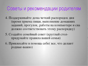Советы и рекомендации родителям 4. Поддерживайте дома четкий распорядок дня (
