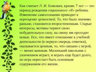 Как считает Л .И. Божович, кризис 7 лет — это период рождения социального «Я»