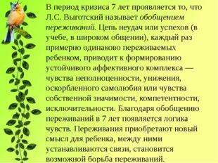 В период кризиса 7 лет проявляется то, что Л.С. Выготский называет обобщением