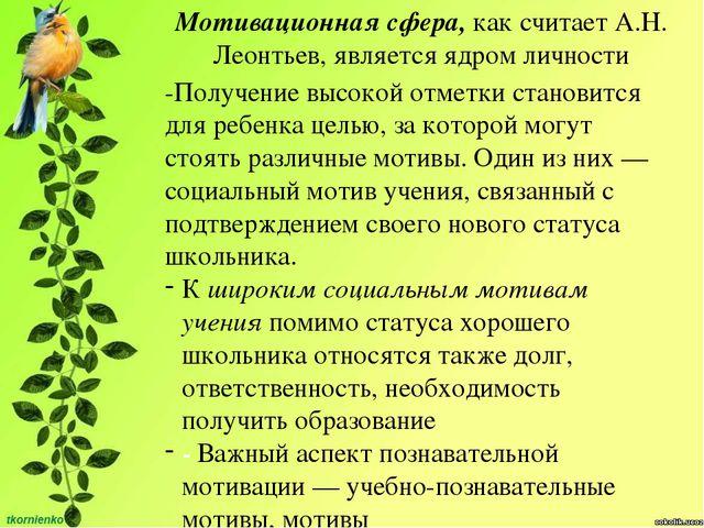 Мотивационная сфера, как считает А.Н. Леонтьев, является ядром личности -Полу...