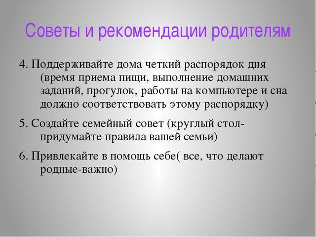 Советы и рекомендации родителям 4. Поддерживайте дома четкий распорядок дня (...