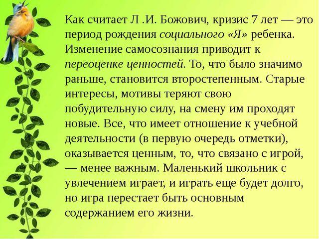 Как считает Л .И. Божович, кризис 7 лет — это период рождения социального «Я»...