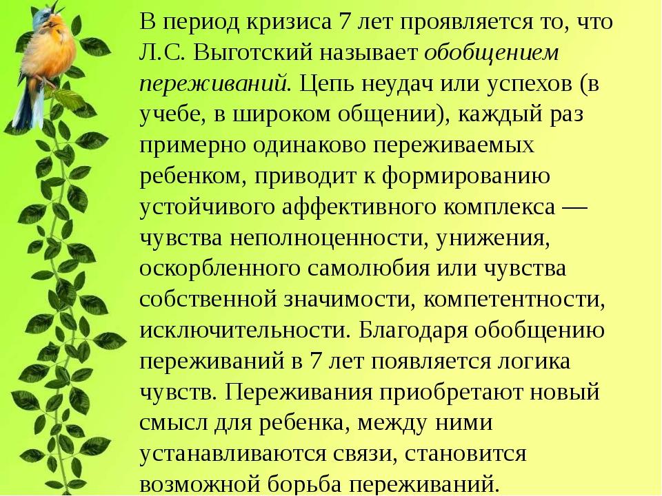 В период кризиса 7 лет проявляется то, что Л.С. Выготский называет обобщением...