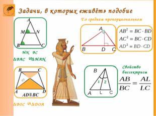 B A 2 MN BC ║ ∆BOC ∆DOA Т.о среднем пропорциональном Свойство биссектрисы O S