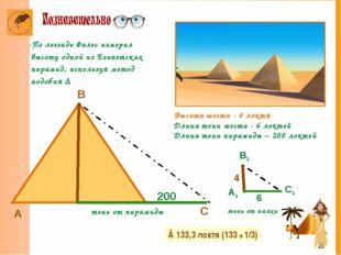 -По легенде Фалес измерил высоту одной из Египетских пирамид, используя мето