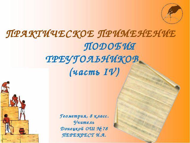 ПРАКТИЧЕСКОЕ ПРИМЕНЕНИЕ ПОДОБИЯ ТРЕУГОЛЬНИКОВ (часть ІV) Геометрия, 8 класс....