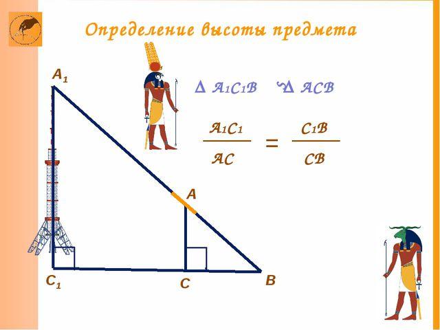 Определение высоты предмета А А1 С С1 В Δ А1С1В Δ АСВ А1С1 АС = СВ С1В S