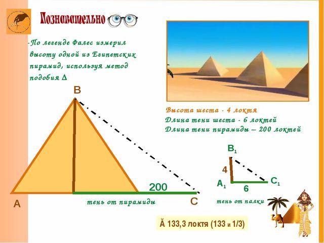 -По легенде Фалес измерил высоту одной из Египетских пирамид, используя мето...