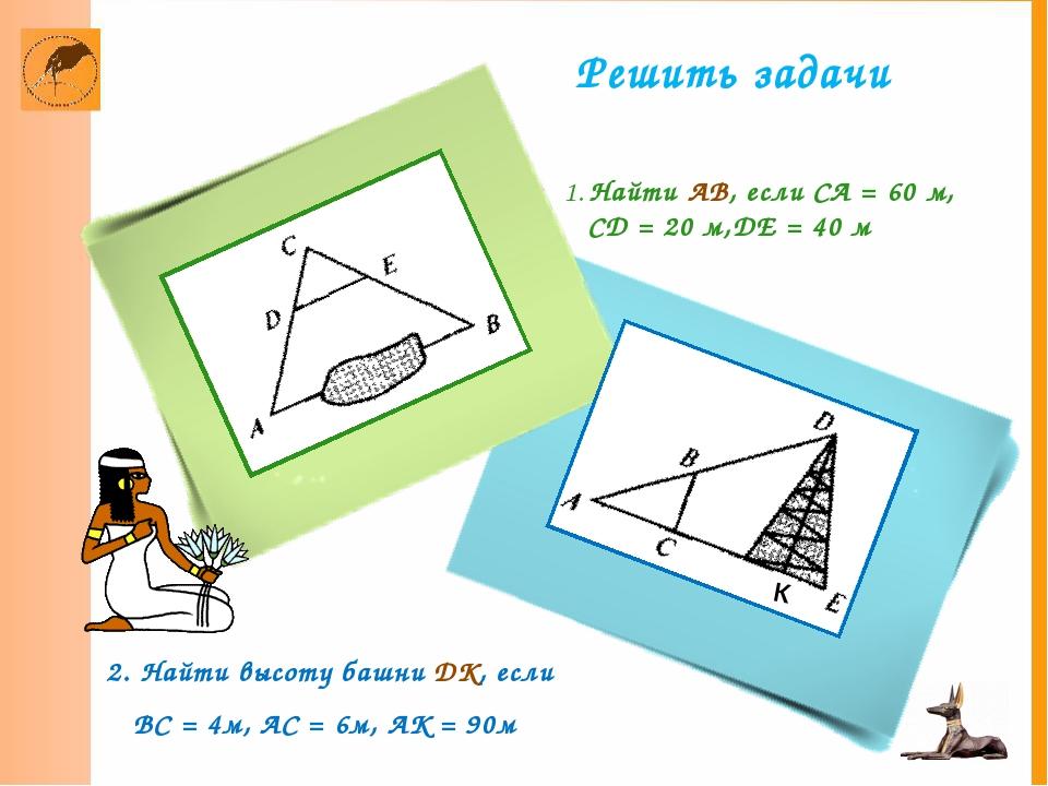 2. Найти высоту башни DK, если ВС = 4м, АС = 6м, АК = 90м 1. Найти АВ, если С...