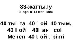 40 тықта 40 қой 40 тым, 40 қой 40қан соң Менен 40 қой үрікті 83-жаттығу «Қара
