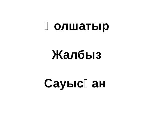 Қолшатыр Жалбыз Сауысқан