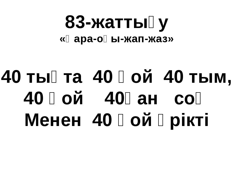 40 тықта 40 қой 40 тым, 40 қой 40қан соң Менен 40 қой үрікті 83-жаттығу «Қара...