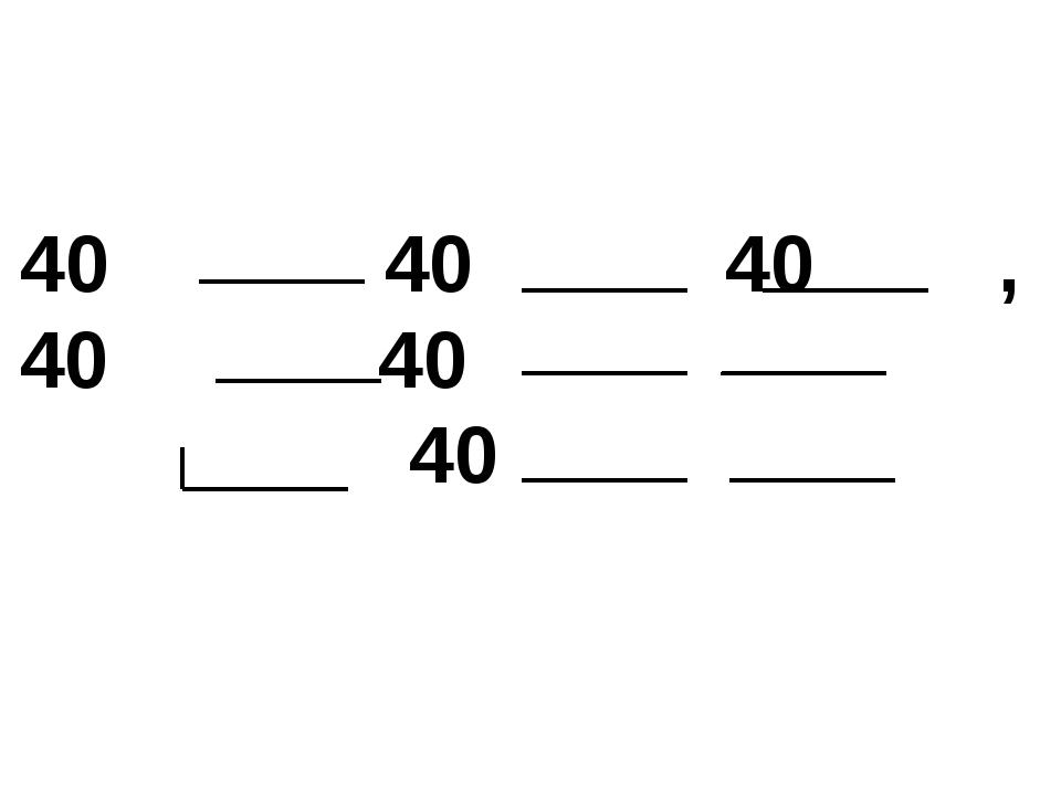 40 40 40 , 40 40