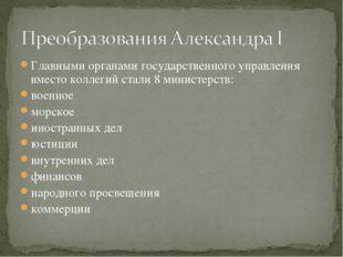 Главными органами государственного управления вместо коллегий стали 8 министе