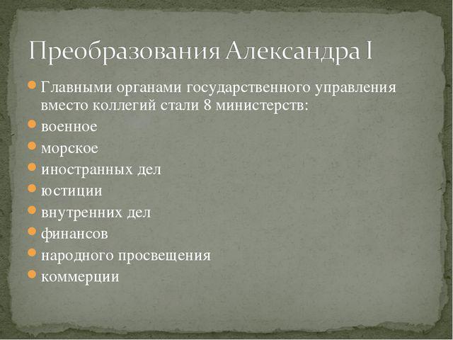 Главными органами государственного управления вместо коллегий стали 8 министе...