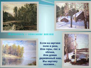 Если на картине поле и река, Или горы, лес и облака, Или домик деревянный наш