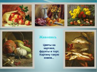 Цветы на картине, фрукты и торт. Картину такую зовем... Живопись