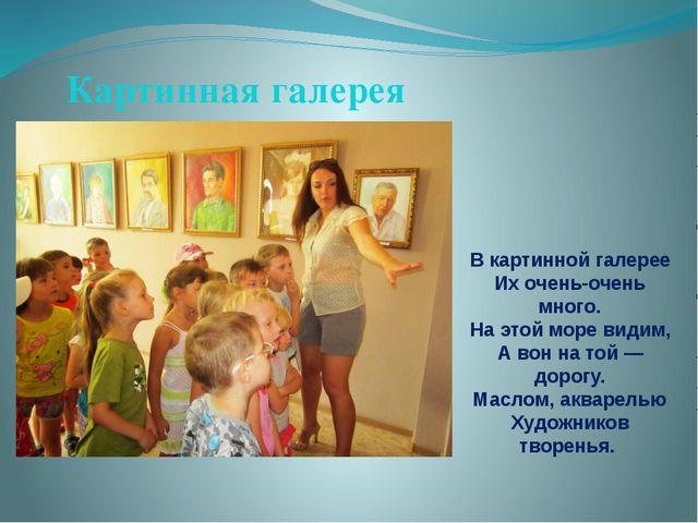 В картинной галерее Их очень-очень много. На этой море видим, А вон на той —...