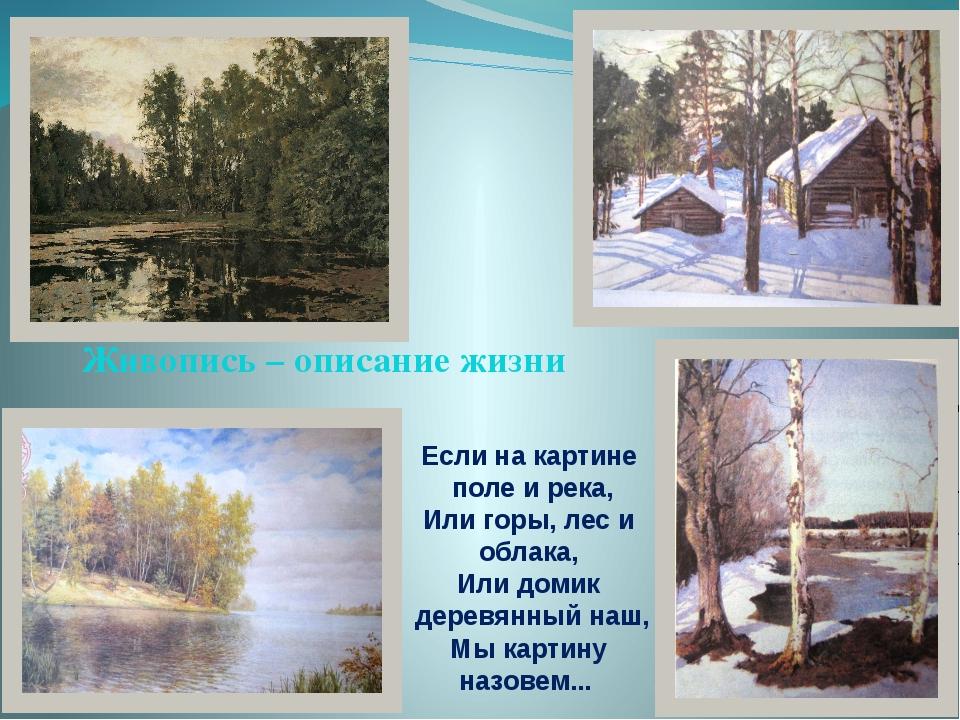 Если на картине поле и река, Или горы, лес и облака, Или домик деревянный наш...