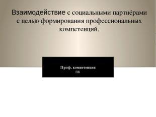 Проф. компетенции ПК Взаимодействие с социальными партнёрами с целью формиров