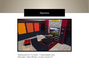 Пример работы: Гостиная – Современный стиль. Выполнил: Павел Фомин, студент г