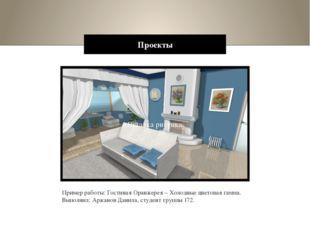 Пример работы: Гостиная Оранжерея – Холодные цветовая гамма. Выполнил: Аржано